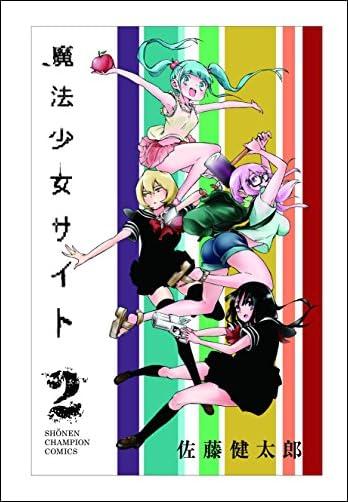 魔法少女サイト 2  少年チャンピオン・コミックス)