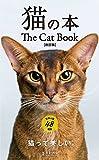 猫の本【改訂版】[Kindle版]