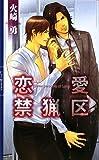 恋愛禁猟区 (リンクスロマンス / 火崎 勇 のシリーズ情報を見る