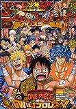 週刊少年ジャンプ 2012年5月14日号 NO.21・22