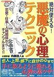 絶対使える!悪魔(ワル)の心理テクニック―恋愛・仕事・人間関係からギャンブルまで!! (廣済堂ペーパーバックス)