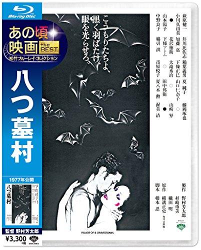 あの頃映画 the BEST 松竹ブルーレイ・コレクション 八つ墓村 [Blu-ray]