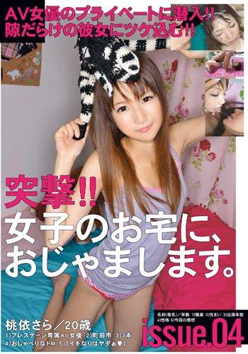 突撃!!女子のお宅に、おじゃまします。issue.04 [DVD]