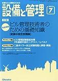設備と管理 2013年 07月号 [雑誌]