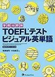 学問分野別 TOEFLテスト