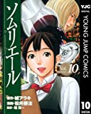 ソムリエール 10 (ヤングジャンプコミックスDIGITAL)