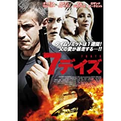 7�f�C�Y [DVD]