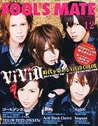 FOOL'SMATE(フールズメイト)2011年12月号[雑誌]