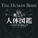 美しい人体図鑑 ミクロの目で見る細胞の世界 (一般書)