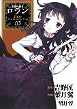 コミック 忘却の覇王ロラン5巻 (デジタル版ガンガンコミックスONLINE)