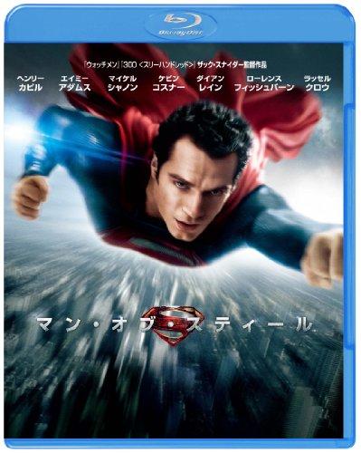 マン・オブ・スティール [Blu-ray]