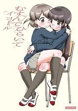 イコールが描く女子中学生イチャラブ百合漫画「むすんでひらいて」