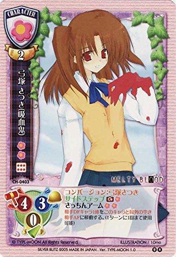 Lycee-リセ- 弓塚 さつき(吸血鬼) (R) / TYPE-MOON 1.0 / シングルカード
