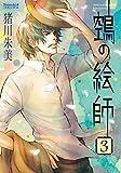 鵼の絵師3 (Nemuki+コミックス)
