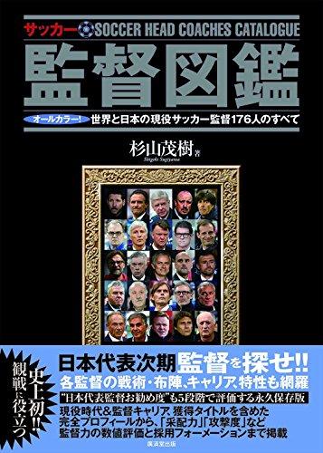 サッカー監督図鑑~オールカラー! 世界と日本の現役サッカー監督176人のすべて~日本代表次期監督を探せ!!