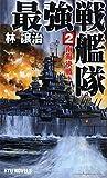最強戦艦隊〈2〉南海決戦! (RYU NOVELS)