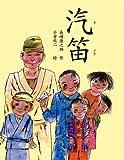 『汽笛』長崎源之助・作 石倉欣二・絵 ポプラ社