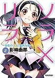 ソラ×リラ ?宙色のリラと臆病な僕?(2) (アクションコミックス(コミックハイ!))