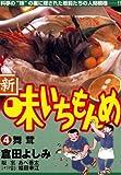 新・味いちもんめ(4) (ビッグコミックス)