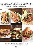 サンドイッチバリエーションブック