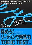 極めろ!リーディング解答力 TOEIC TEST Part 5 & 6 (イ・イクフンのstep by step講座)
