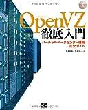 OpenVZ徹底入門 バーチャルデータセンター構築完全ガイド (DVD付)