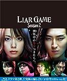 ライアーゲーム シーズン2 Blu-ray BOX
