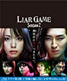 ライアーゲーム シーズン2 Blu-ray BOX[Blu-ray/ブルーレイ]