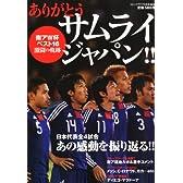 コミックアクア増刊 ありがとうサムライジャパン!! 2010年 08月号 [雑誌]