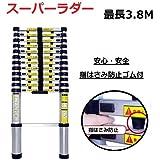 スーパーラダー アルミ製伸縮はしご 最大高 3.8m 【日本語説明書付き】