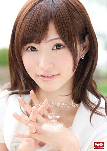 ザーメン大好き天使もえ(生写真3枚セット)(数量限定)(S1) [DVD]