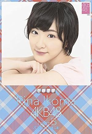 クリアファイル付 (卓上)AKB48 生駒里奈 カレンダー 2015年