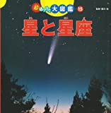 超はっけん大図鑑〈15〉星と星座 (超はっけん大図鑑 (15))