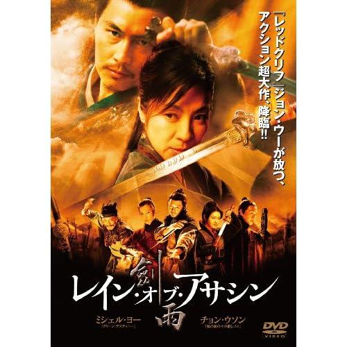 レイン・オブ・アサシン [DVD]