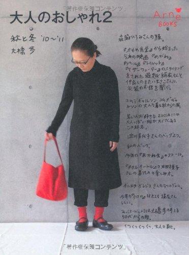 大人のおしゃれ〈2〉秋と冬'10~'11