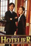 ホテリアー Disc5 17話~最終話 セット (PPV-DVD)