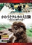 DVD洋画セレクション 7、かわうそタルカの大冒険 (<DVD>)