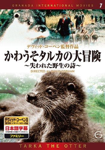 DVD洋画セレクション 7、かわうそタルカの大冒険