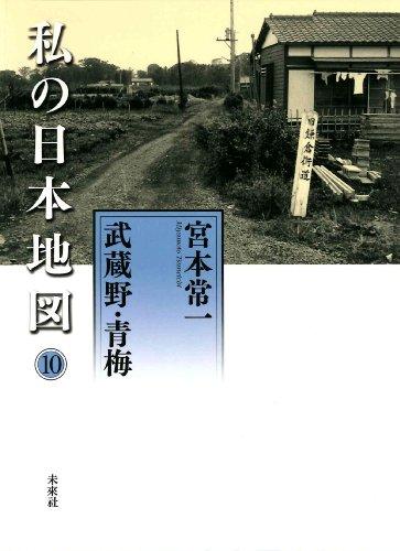 私の日本地図〈10〉武蔵野・青梅 (宮本常一著作集別集)
