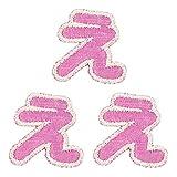 ミノダ ひらがな え ピンク (3枚セット) AM0116