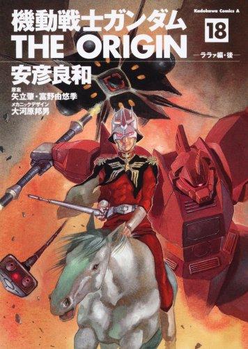 機動戦士ガンダム THE ORIGIN 18 ララァ編・後 (Kadokawa Comics A)