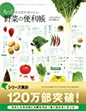 もっとからだにおいしい野菜の便利帳 (便利帳シリーズ)