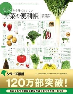 野菜の美味しい食べ方の本
