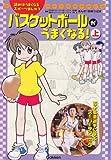 読めばうまくなるスポーツまんが 3 バスケットボールがうまくなる! 上