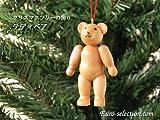 クリスマスツリーの飾り オーナメント テディベア ドイツの木のおもちゃ