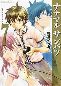 ナナマル サンバツ (7) (カドカワコミックス・エース)