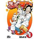 ふぐマン 4 (ジャンプコミックスデラックス)