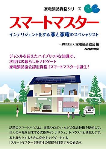 スマートマスター―インテリジェント化する家と家電のスペシャリスト (家電製品...