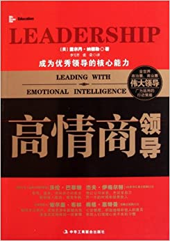 primal leadership the hidden driver of great performance Contents: what makes a leader / daniel goleman — primal leadership : the hidden driver of great performance / daniel goleman, richard boyatzis, and annie [.