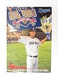 2015カルビープロ野球カード第3弾■エキサイティングシーンカード■ES-22和田一浩/中日